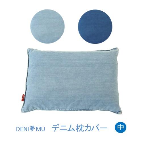 ★DENI夢MU デニム 枕カバー 中