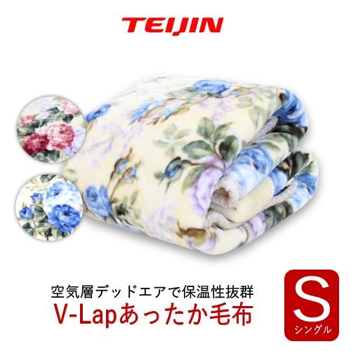 テイジンV-Lapあったか毛布