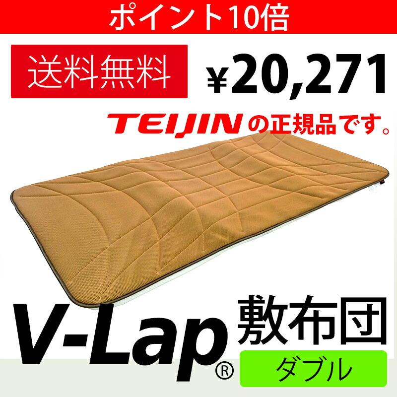 V-Lap敷布団シルバー/ブロンズ ダブル