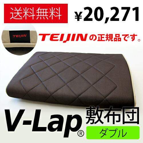 テイジンV-Lap敷布団ダブル