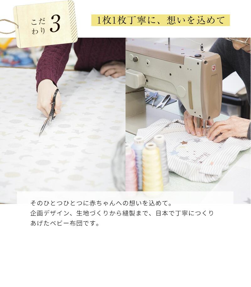 選べる刺繍 ベビー布団