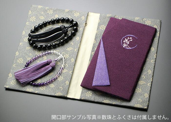 数珠 経本