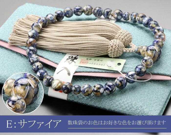 ブルー 数珠 女性用
