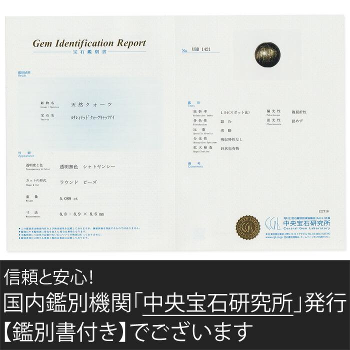 ブラックルチル 鑑別書