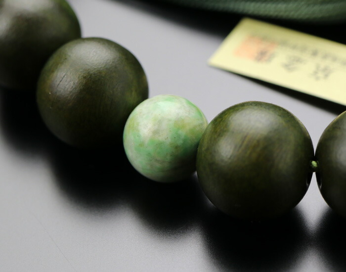 数珠 男性用 緑檀