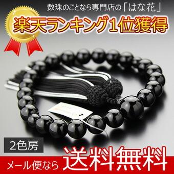 22玉 黒オニキス 正絹房(2色)