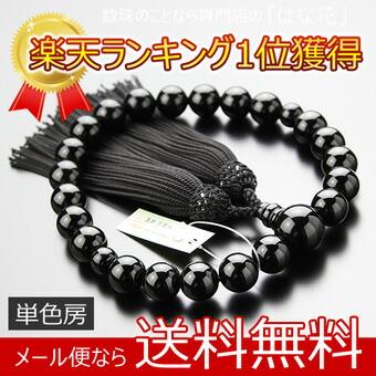 22玉 黒オニキス 正絹房(単色)