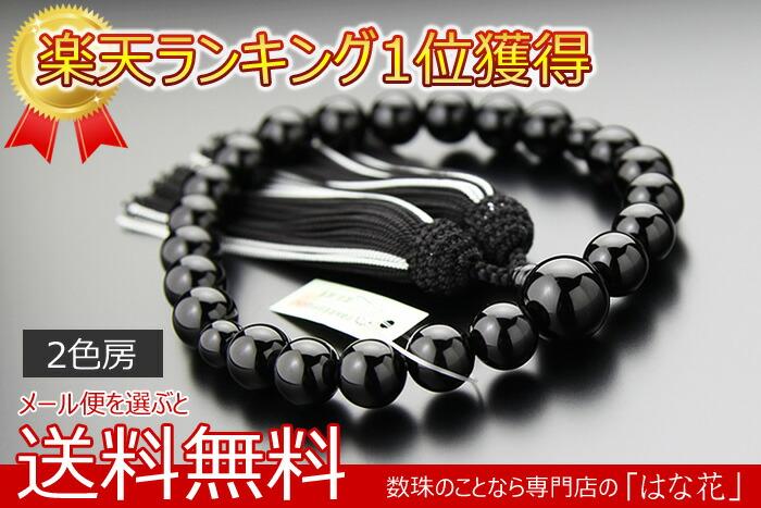 黒オニキス 数珠