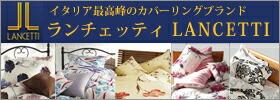 ランチェッティのお得  な寝具カバー特集