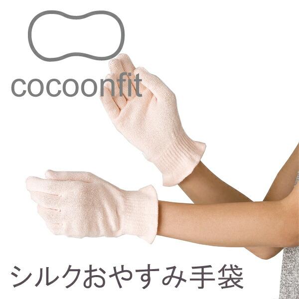 cocoonfit おやすみ手袋