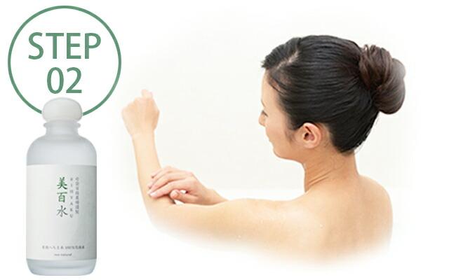 美人水、百パーセントの化粧水=『美百水』が、あなたをやさしく包み込む