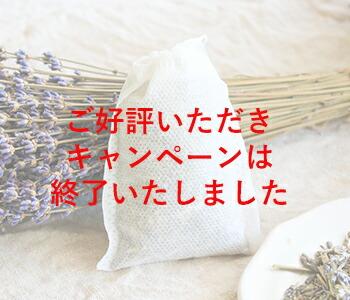 オーガニックラベンダー袋(無料)