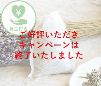 オーガニックラベンダー袋(募金付き)