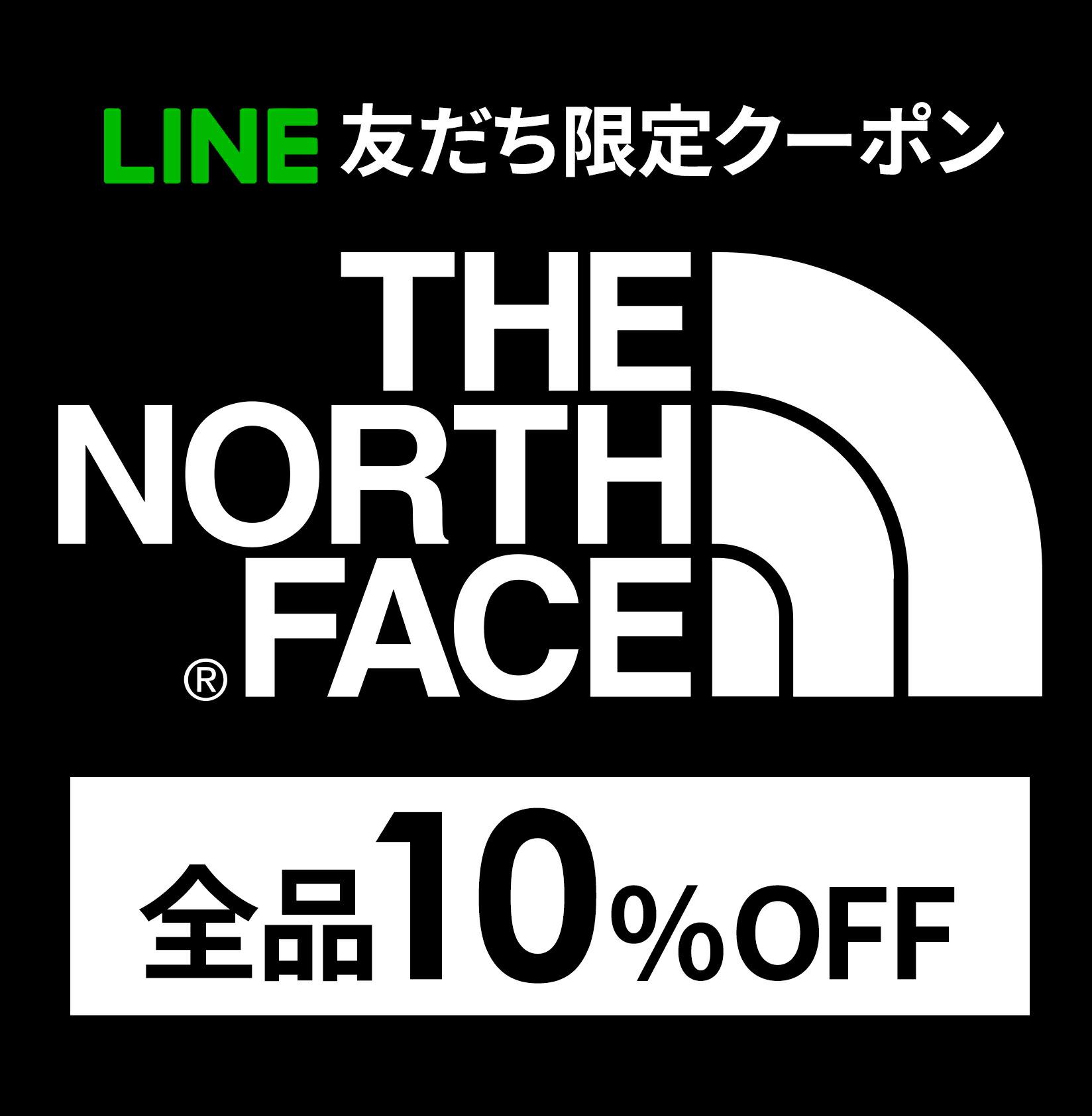 LINE友達限定ノースフェイス全品10%OFF