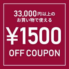 10,800円以上で使える500円オフクーポンを獲得する