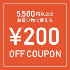 5,500円以上で使える200円オフクーポンを獲得する