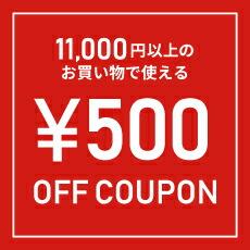 11,000円以上で使える500円オフクーポンを獲得する