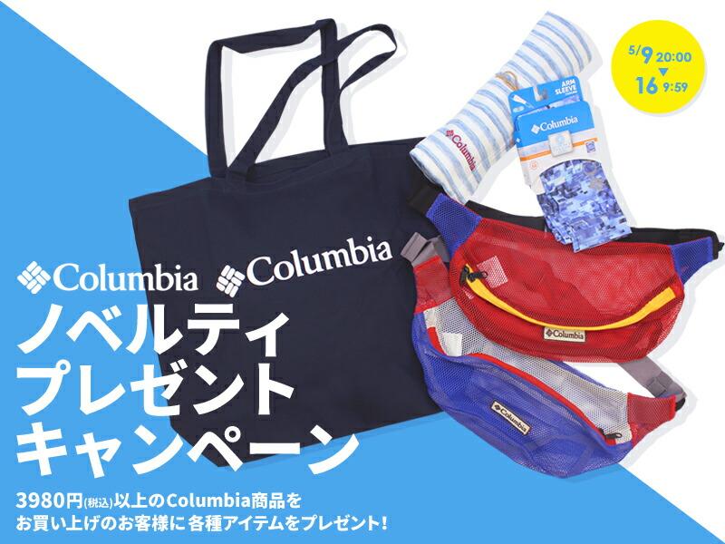Columbiaノベルティプレゼント