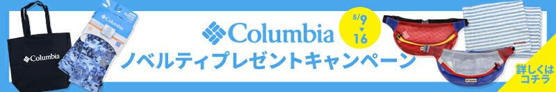 Columbiaノベルティキャンペーン