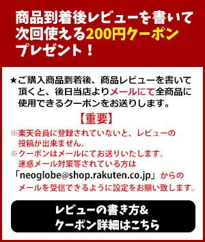 商品到着後レビューを書いて次回使える200円クーポンプレゼント