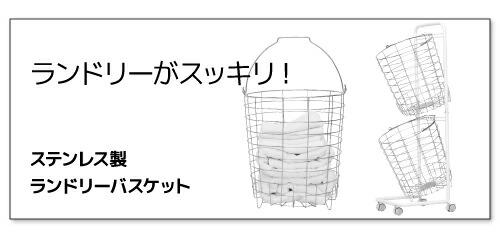 ステンレス製ランドリーバスケット