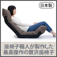 日本製の地味だけど贅沢な座椅子