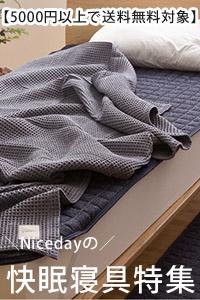 ナイスデイの快眠寝具特集