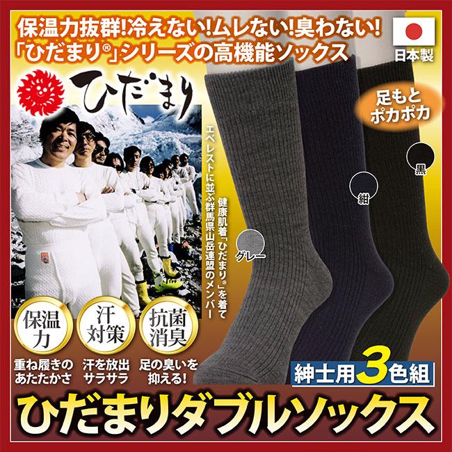 ひだまりダブルソックス 3色組 【紳士用】