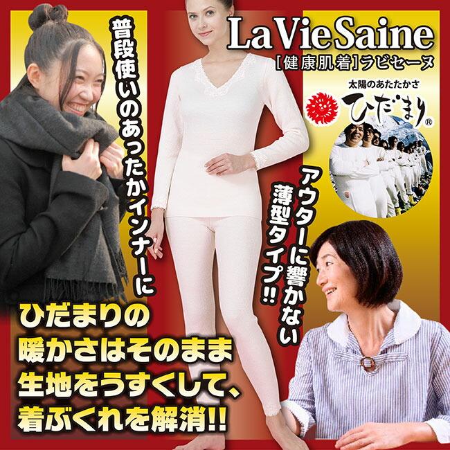 ひだまり健康肌着 La Vie Saine(ラビセーヌ)【上下セット】 S〜LL 男女兼用