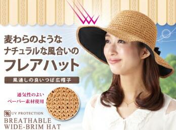 軽くて通気性の良いペーパー編みのつば広帽子。