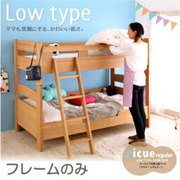 ロータイプ木製2段ベッド【picue regular】