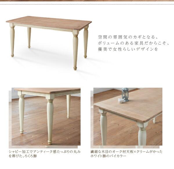 フレンチシック シャビーデザインダイニングcynarチナールテーブル