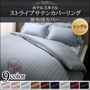 9色から選べるホテルスタイル