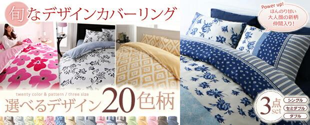 20色柄から選べる!デザインカバーリングシリーズ