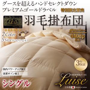 プレミアムゴールドラベル 羽毛掛布団 【Luise】ルイーゼ