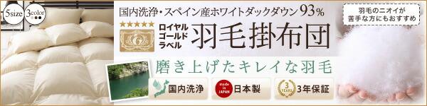 【国内洗浄羽毛】スペイン産ホワイトダックダウン93%ロイヤルゴールドラベル 羽毛掛布団