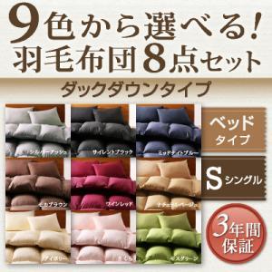 9色から選べる!羽毛布団8点セット