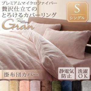 プレミアムマイクロファイバー贅沢仕立てのとろけるカバーリング【gran】グラン 掛布団カバー