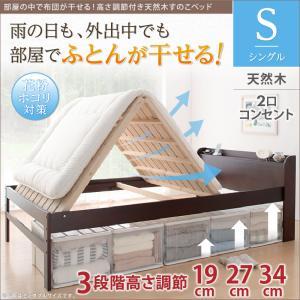 高さ調節付き天然木すのこベッド