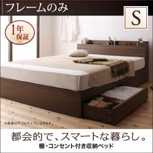 棚・コンセント付き収納ベッド【General】ジェネラル