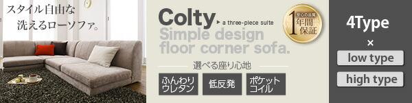 カバーリングフロアコーナーソファ【COLTY】コルティ