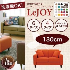 【Colorful Living Selection LeJOY】リジョイシリーズ:20色から選べる!カバーリングソファ・スタンダードタイプ【幅130cm】