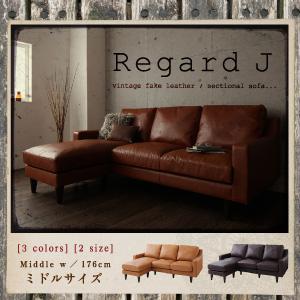 ヴィンテージコーナーカウチソファ【Regard-J】