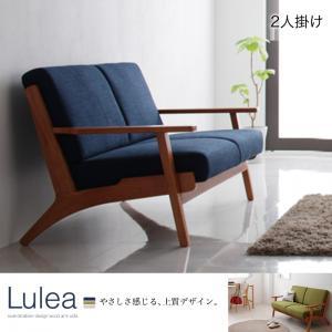 北欧デザイン木肘ソファ【Lulea】ルレオ