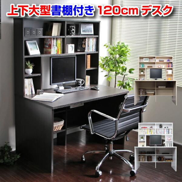 デスク 150幅デスク+大型上置本棚+2段チェストの3点セット