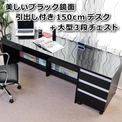デスク 日本製 鏡面仕上デスク下書棚付140cm パソコンデスク2点セット