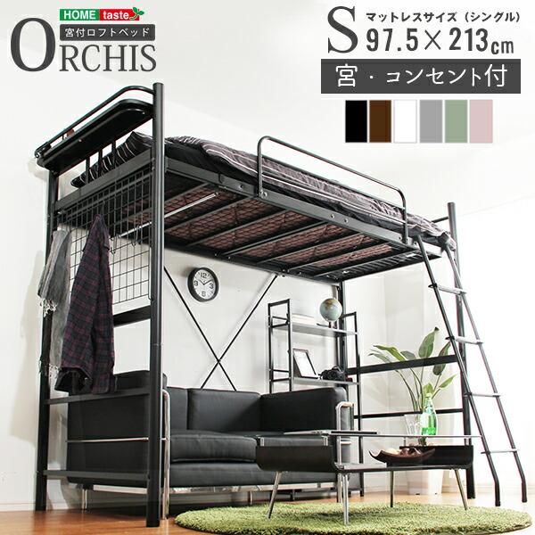 ロフトベッド【ORCHIS-オーキス-】
