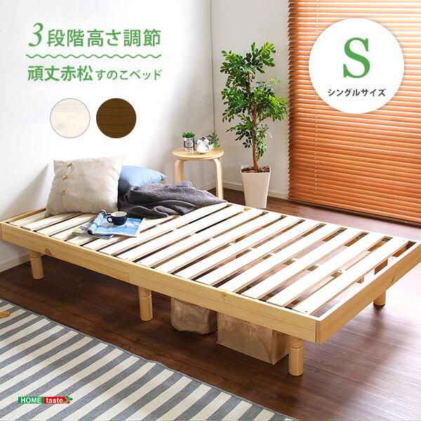 3段階高さ調整付きすのこベッド