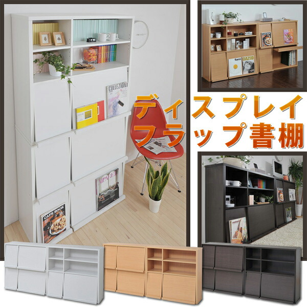 black kitchen cabinets images フラップ書棚 2個組み 12390