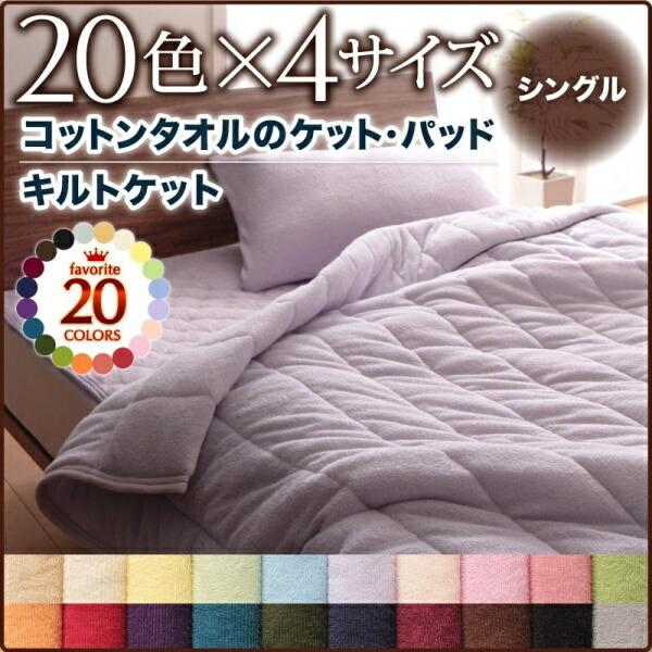 20色から選べる!365日気持ちいい!コットンタオルキルトケット